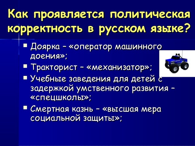 Как проявляется политическаяКак проявляется политическая корректность в русском языке?корректность в русском языке?  Дояр...