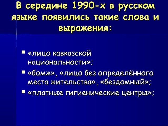 В середине 1990-х в русскомВ середине 1990-х в русском языке появились такие слова иязыке появились такие слова и выражени...