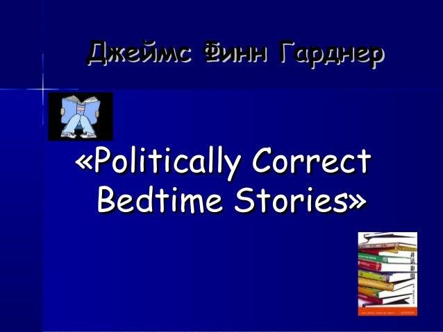 Джеймс Финн ГарднерДжеймс Финн Гарднер ««Politically CorrectPolitically Correct Bedtime StoriesBedtime Stories»»
