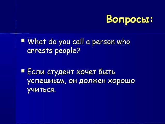 Вопросы:Вопросы:  What do you call a person whoWhat do you call a person who arrests people?arrests people?  Если студен...