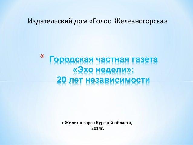 г.Железногорск Курской области, 2014г. Издательский дом «Голос Железногорска»