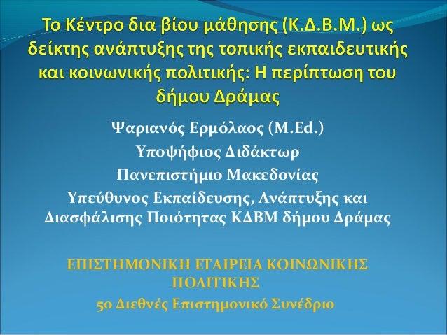 Ψαριανός Ερμόλαος (Μ.Ed.) Υποψήφιος Διδάκτωρ Πανεπιστήμιο Μακεδονίας Υπεύθυνος Εκπαίδευσης, Ανάπτυξης και Διασφάλισης Ποιό...