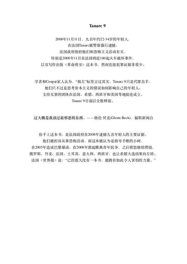 革命将至:资本主义崩坏宣言&推翻手册 Slide 2