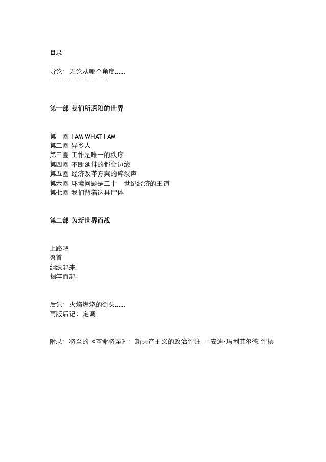 革命将至:资本主义崩坏宣言&推翻手册 Slide 3