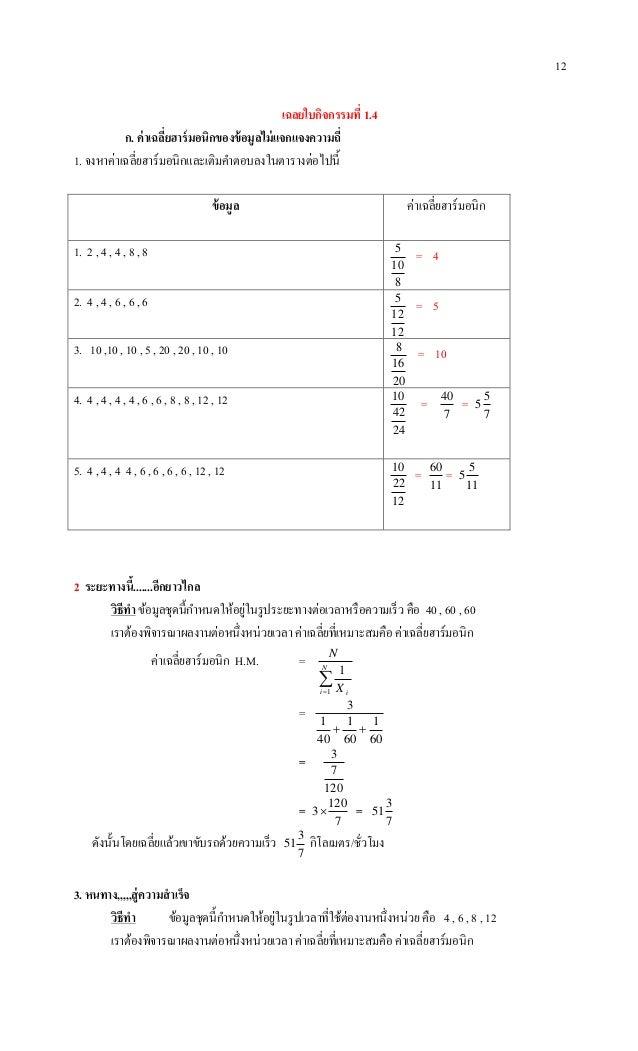 12 เฉลยใบกิจกรรมที่ 1.4 ก. ค่าเฉลี่ยฮาร์มอนิกของข้อมูลไม่แจกแจงความถี่ 1. จงหาค่าเฉลี่ยฮาร์มอนิกและเติมคาตอบลงในตารางต่อไป...
