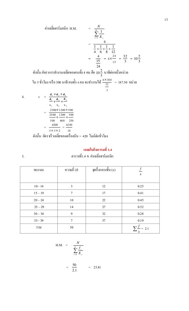 13 ค่าเฉลี่ยฮาร์มอนิก H.M. =  N i iX N 1 1 = 12 1 8 1 6 1 4 1 4  = 24 15 4 = 15 24 4 = 3 32 = 3 2 10 ดังนั้น อัตรากา...