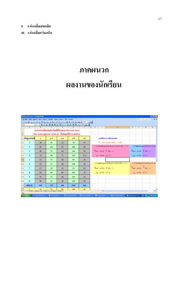 17 9. ก ค่าเฉลี่ยเลขคณิต 10. ง ค่าเฉลี่ยฮาร์มอนิก ภาคผนวก ผลงานของนักเรียน