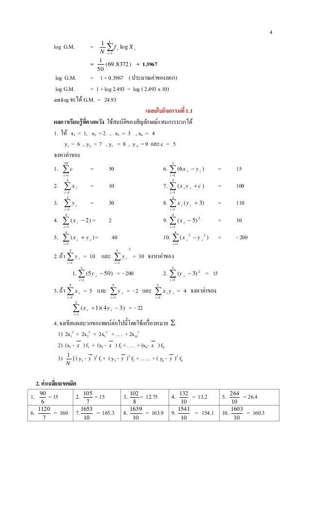 4 log G.M. =  k i ii Xf N 1 log 1 = )8372.69( 50 1 = 1.3967 log G.M. = 1 + 0.3967 ( ประมาณค่าของลอก) log G.M. = 1 + log ...