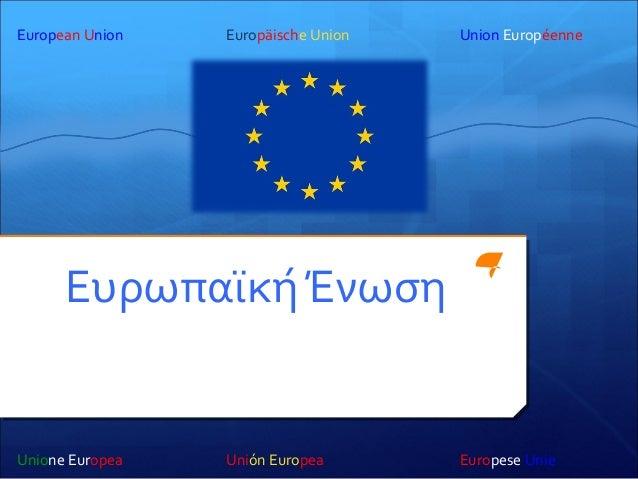 ΕυρωπαϊκήΈνωση Union EuropéenneEuropäische Union Unione Europea Unión Europea Europese Unie Εuropean Union