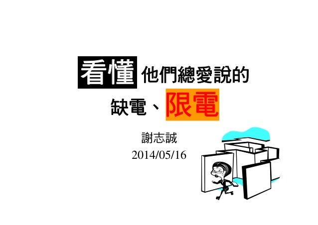 謝志誠 2014/05/16 看懂 他們總愛說的 缺電、限電
