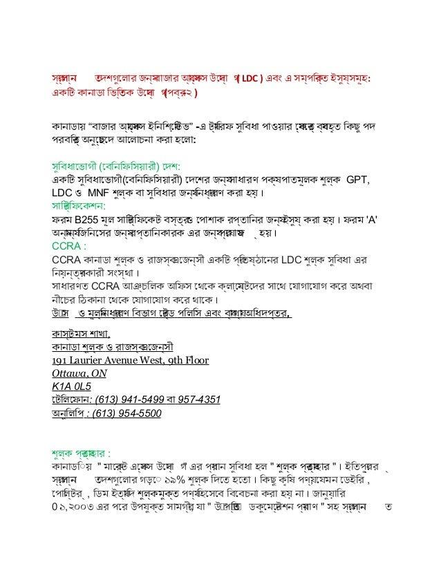 সব্োল্পোন্ন তোদশগুোলোর জনয্ বোজোর অয্োোক্সস উোদয্ো গ( LDC ) এবং এ সম্পিকর্ত ইসুয্সমূহ: একিট কোনোডো িভিত্তক উোদয্ো গ(পবর্ -...