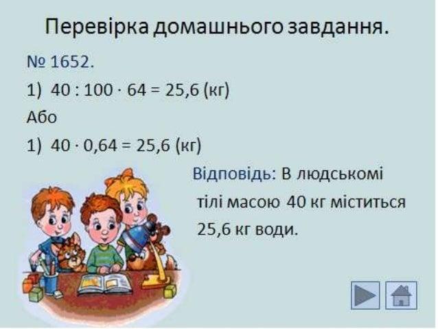 знаходження числа за відсотком Slide 3