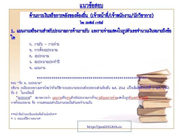 สรุป พระราชบัญญัติ ความรับผิดทางละเมิดของเจ้าหน้าที่ พ.ศ. 2539 ชุดที่ 1 ( 34 ข้อ) โดย ประพันธ์ เวารัมย์ http://pun.fix.gs ...