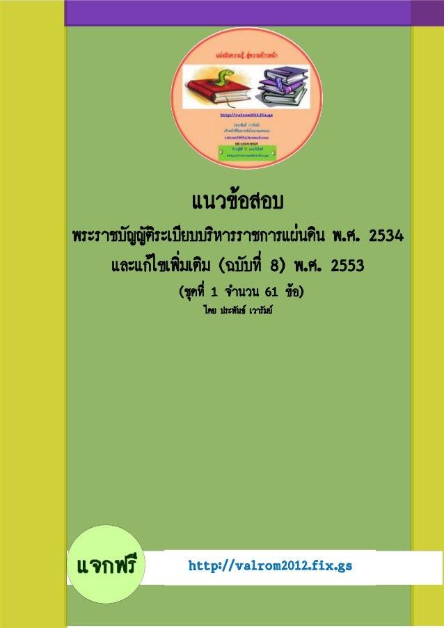 แนวข้อสอบ พระราชบัญญัติระเบียบบริหารราชการแผ่นดิน พ.ศ. 2534 และแก้ไขเพิ่มเติม (ฉบับที่ 8) พ.ศ. 2553 (ชุดที่ 1 จานวน 61 ข้อ...
