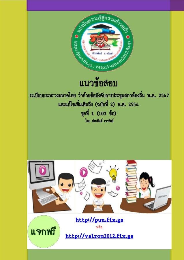 แนวข้อสอบ ระเบียบกระทรวงมหาดไทย ว่าด้วยข้อบังคับการประชุมสภาท้องถิ่น พ.ศ. 2547 และแก้ไขเพิ่มเติมถึง (ฉบับที่ 2) พ.ศ. 2554 ...