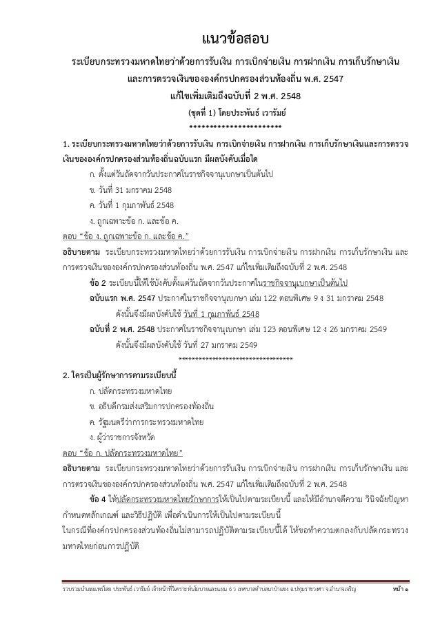 แนวข้อสอบ ระเบียบกระทรวงมหาดไทยว่าด้วยการรับเงิน การเบิกจ่ายเงิน การฝากเงิน การเก็บรักษ Slide 2