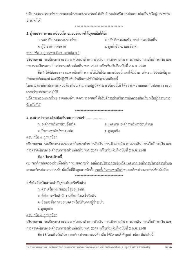 แนวข้อสอบ ระเบียบกระทรวงมหาดไทยว่าด้วยการรับเงิน การเบิกจ่ายเงิน การฝากเงิน การเก็บรักษ Slide 3