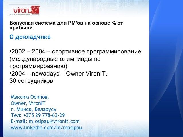Бонусная система для PM'ов на основе % от прибыли Максим Осипов, Owner, VironIT г. Минск, Беларусь Тел: +375 29 778-63-29 ...