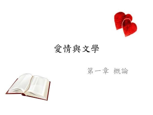愛情與文學 第一章 概論
