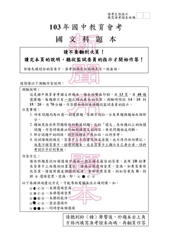 103年國中教育會考─國文試題