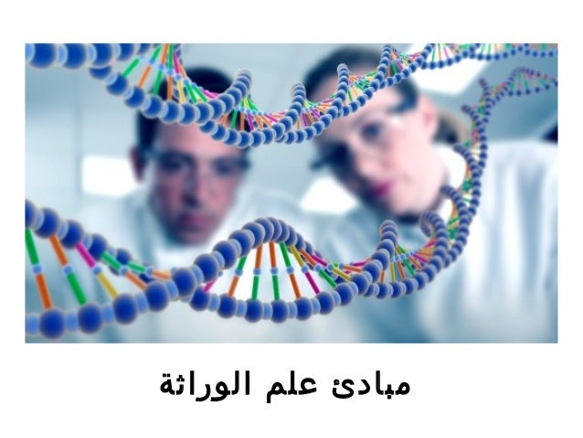 الوراثة علم مبادئ