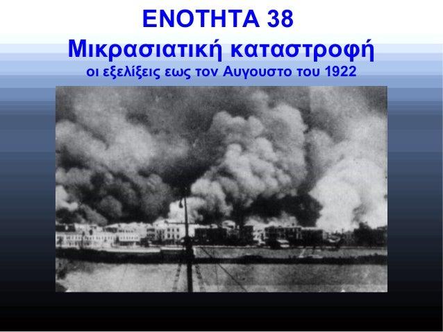 ENOTHTA 38 Μικρασιατική καταστροφή οι εξελίξεις εως τον Aυγουστο του 1922