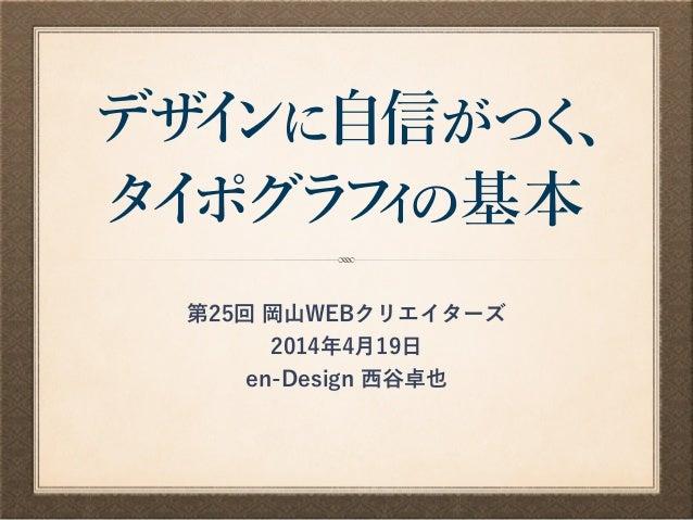 第25回 岡山WEBクリエイターズ 2014年4月19日 en-Design 西谷卓也