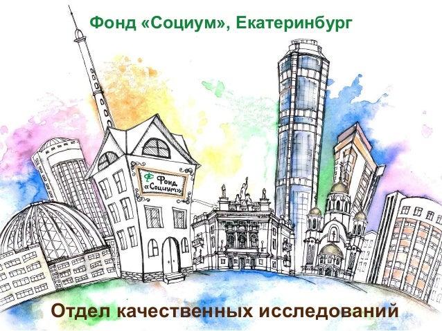 Фонд «Социум», Екатеринбург Отдел качественных исследований