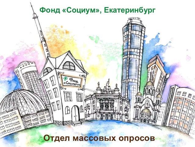 Фонд «Социум», Екатеринбург Отдел массовых опросов
