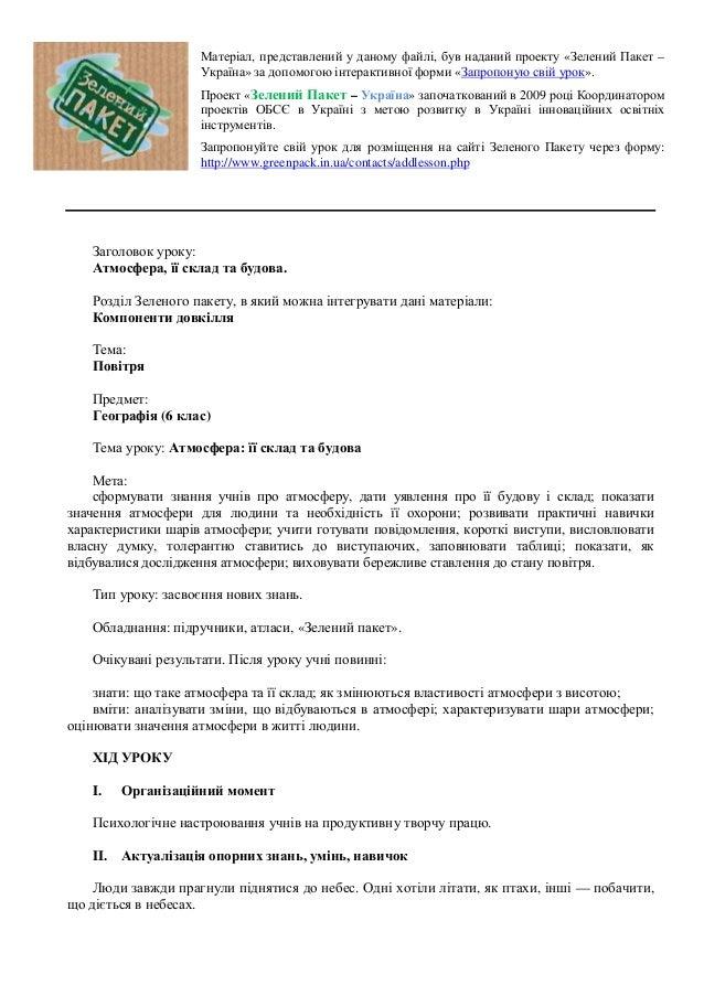 Матеріал, представлений у даному файлі, був наданий проекту «Зелений Пакет – Україна» за допомогою інтерактивної форми «За...