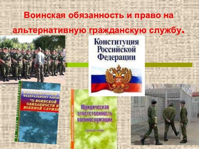 Воинская обязанность и право на альтернативную гражданскую службу.