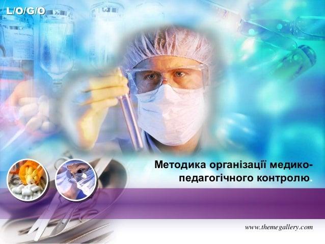 L/O/G/O Методика організації медико- педагогічного контролю. www.themegallery.com