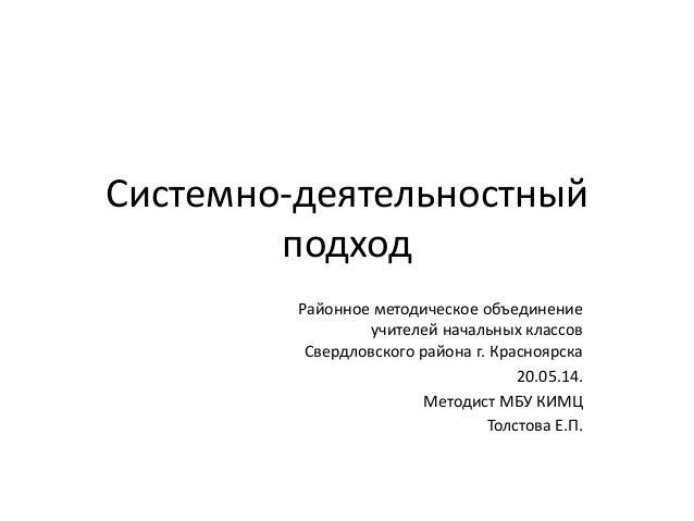 Системно-деятельностный подход Районное методическое объединение учителей начальных классов Свердловского района г. Красно...