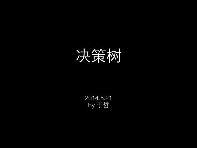 决策树 2014.5.21 by 于哲