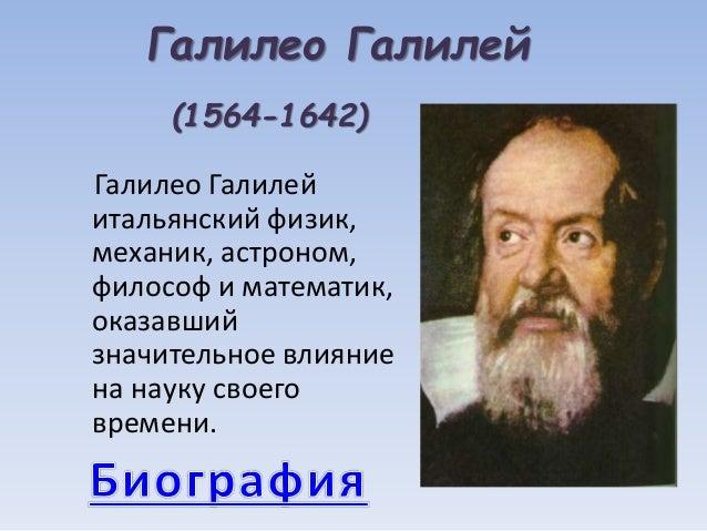 Картинки по запросу Галилео Галилей