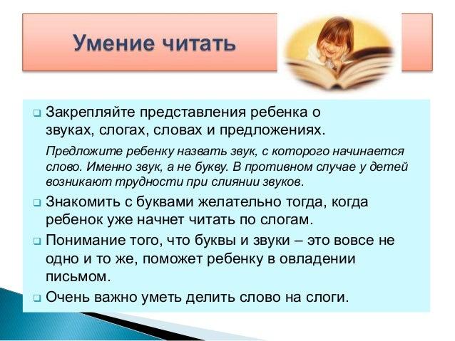 Советы при подготовке ребенка к школе