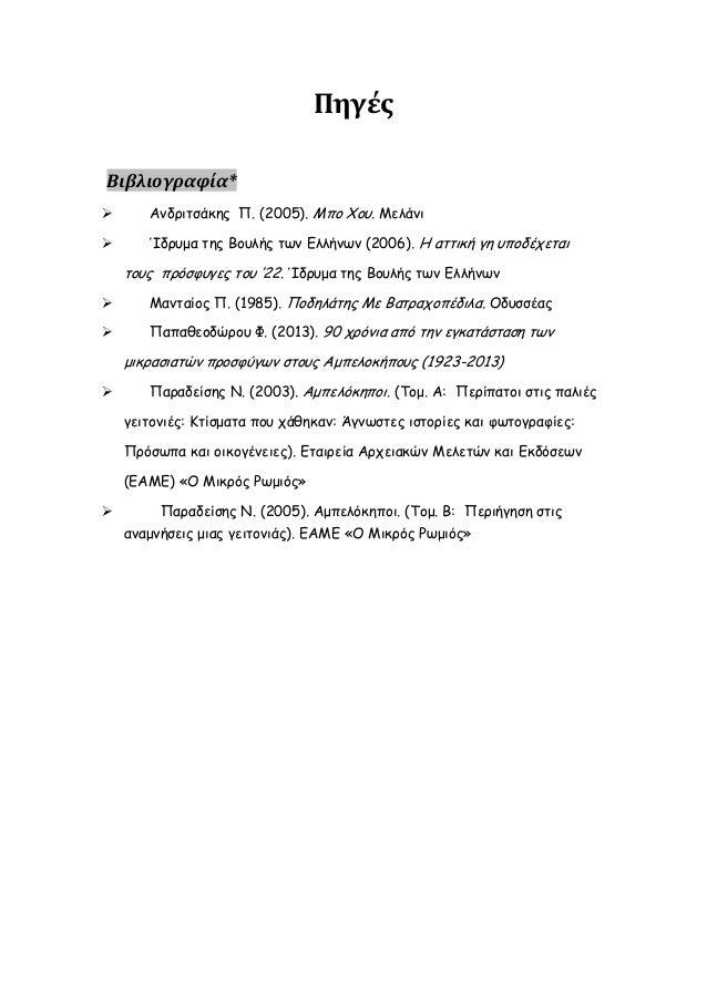 Πηγές Βιβλιογραφία*  Ανδριτσάκης Π. (2005). Μπο Χου. Μελάνι  Ίδρυμα της Βουλής των Ελλήνων (2006). Η αττική γη υποδέχετα...