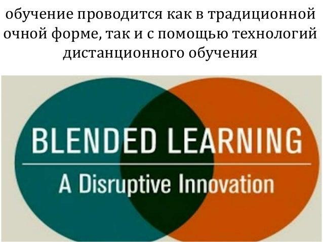 обучение проводится как в традиционной очной форме, так и с помощью технологий дистанционного обучения
