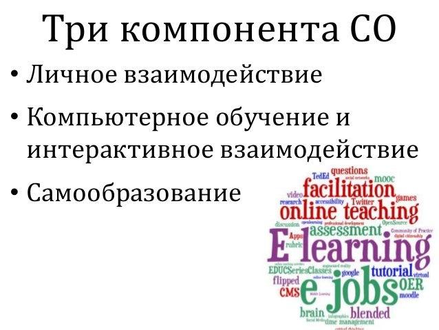 • Личное взаимодействие • Компьютерное обучение и интерактивное взаимодействие • Самообразование Три компонента СО