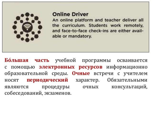 Бóльшая часть учебной программы осваивается с помощью электронных ресурсов информационно образовательной среды. Очные встр...