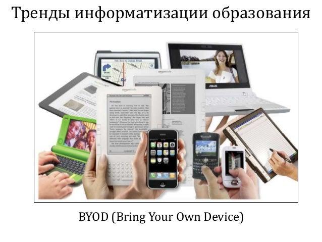 Тренды информатизации образования BYOD (Bring Your Own Device)