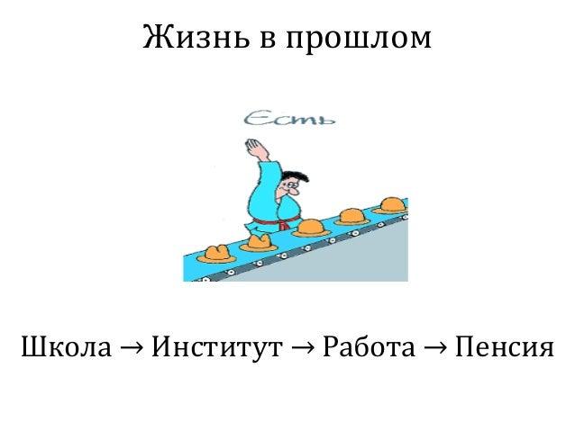 Жизнь в прошлом Школа → Институт → Работа → Пенсия