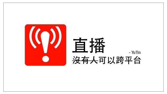 沒有⼈人可以跨平台 - YuTin 直播