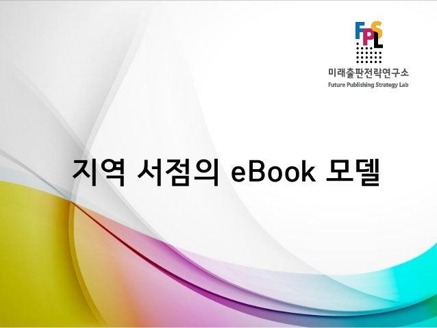 지역 서점의 eBook 모델