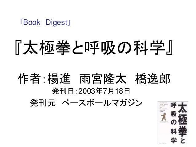 『太極拳と呼吸の科学』 作者:楊進 雨宮隆太 橋逸郎 発刊日:2003年7月18日 発刊元 ベースボールマガジン 「Book Digest」
