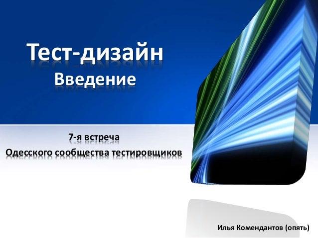 Тест-дизайн Введение 7-я встреча Одесского сообщества тестировщиков Илья Комендантов (опять)