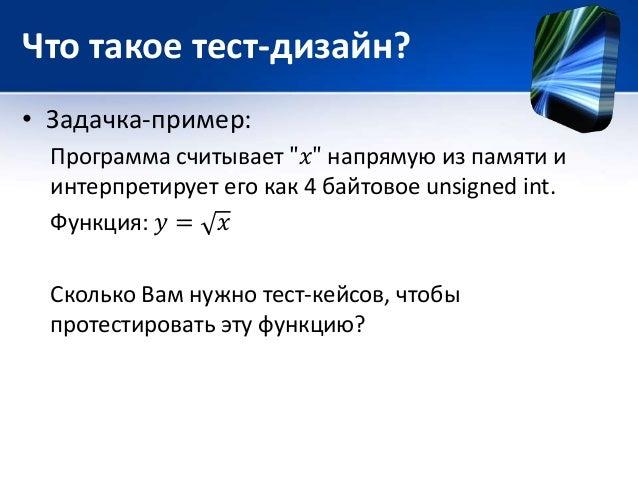 """Тест-дизайн в тестировании ПО. Задача """"Треугольник"""" Slide 3"""