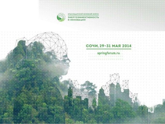 29-31 мая 2014 года в Сочи состоится Краснодарский весенний форум «Энергоэффективность и инновации». Мероприятие проходит ...