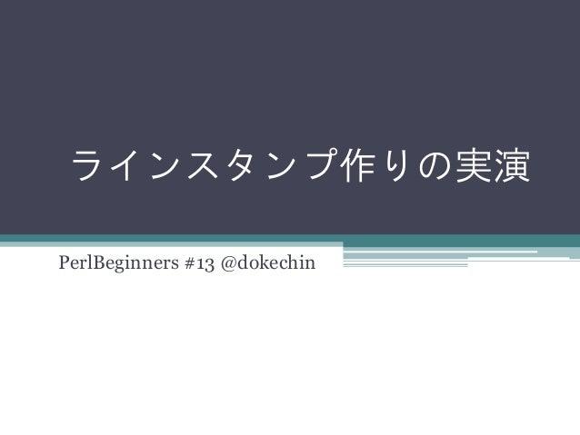 ラインスタンプ作りの実演 PerlBeginners #13 @dokechin