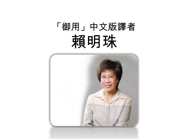 「御用」中文版譯者 賴明珠